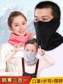 秋冬季口罩時尚韓版純棉護耳罩冬天加厚保暖防寒騎行防風女男兒童