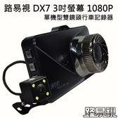 【鼎立資訊】 送32G卡 路易視DX7 3吋螢幕 1080P 單機型雙鏡頭行車記錄器