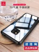 訊迪華為mate20手機殼mate20pro氣囊全包防摔男女保護套新款超薄透明硅膠 台北日光