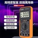 數字萬用表【現貨】DT9025A 萬能表 智慧防燒 過載保護 三用電表 電壓表 火線檢測