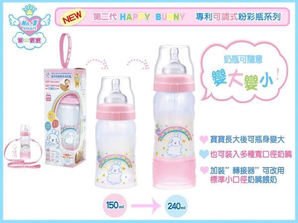 『121婦嬰用品館』第一寶寶 二代免洗可調式奶瓶 - 粉(S號奶嘴)