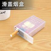 煙盒角質軟盒塑料透明20支裝防壓防汗滑蓋全封閉薄款便攜煙盒軟套【5盒】