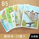 珠友 HP-10066 B5/18K 繪‧生活資料本/資料簿/20頁