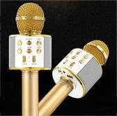 麥克風 手機通用K歌神器無線家用兒童唱歌話筒 晶彩生活