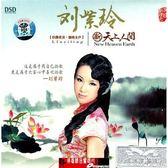 【停看聽音響唱片】【CD】 劉紫玲 - 天上人間