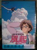 影音專賣店-B33-086-正版DVD【風起】-宮崎駿