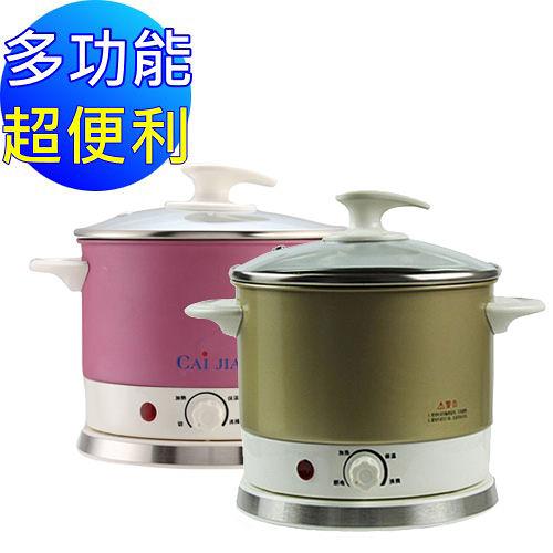 (食用級#304不銹鋼內鍋)CAI JIA智慧家多功能(360度)美食炫彩快煮鍋(CJ-966)(銀紅色)