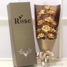 生日禮物女生畢業禮物女朋友送女生走心的浪漫花束禮盒金箔玫瑰花 YDL
