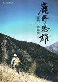縱橫山林間:鹿野忠雄(DVD)