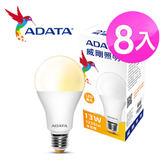 威剛ADATA LED 13w 球泡燈 黃光 8入組
