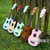 21寸彩色尤克里里小吉他初學者ukulele烏克麗麗夏威夷四弦琴女生XW