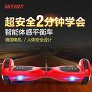 兩輪平衡車智慧漂移思維代步車