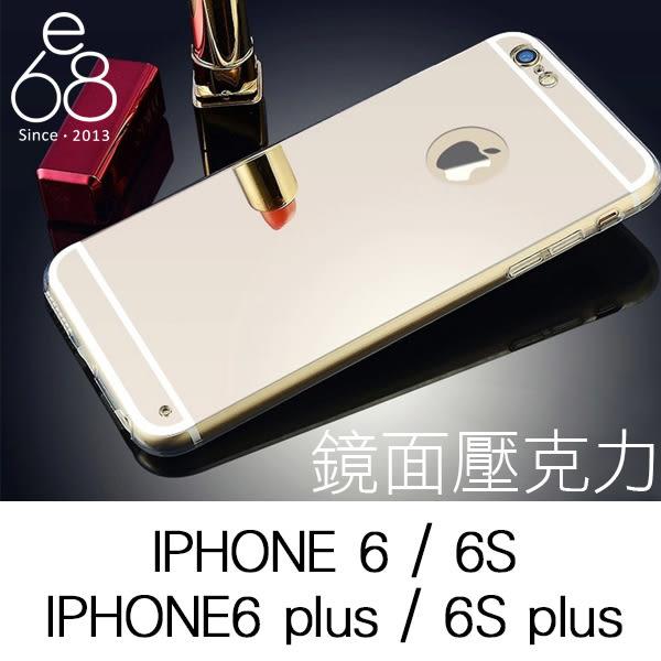 E68精品館 鏡面 iPhone 6 i Phone 6s Plus 手機殼 鏡子 自拍 軟殼 保護套 玫瑰金 壓克力 背蓋 保護殼