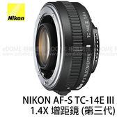 NIKON AF-S TC-14E III 第三代 1.4倍增距鏡 贈$600郵政禮券 (24期0利率 免運 國祥公司貨) TC-14E3 加倍鏡 1.4X