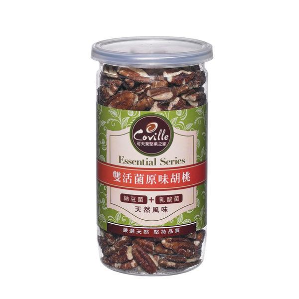 Coville 可夫萊堅果之家 雙活菌原味胡桃 180g/罐