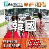 【意遊 WiFi 租借】韓國 旅遊租借服務 4G吃到飽 無限流 一日99元