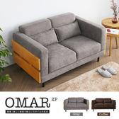 雙人沙發 Omar 奧瑪北歐風簡約雙人沙發-2色 / H&D 東稻家居