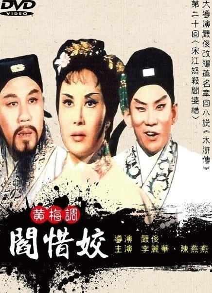 黃梅調 閻惜姣 DVD  (購潮8)