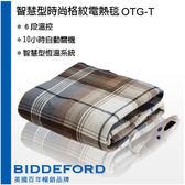 美國 BIDDEFORD智慧型安全電熱毯  OTG / OTG-T **免運費**
