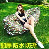1.8米迷彩戶外充氣懶人沙發便攜式【奈良優品】