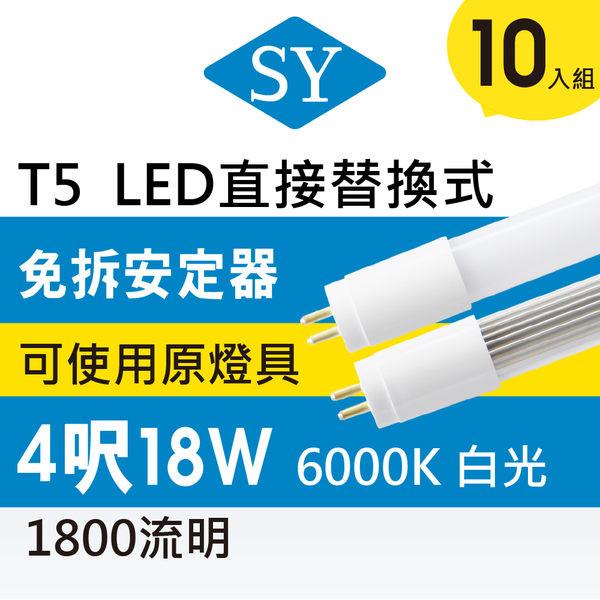 【SY 聲億】T5LED燈管 直接替換式 4呎18W T5LED燈管 (免拆卸安定器) 10入