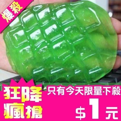 [24hr-現貨快出] 神奇萬能清潔膠 魔力去塵膠 除塵膠 去塵膠 除塵靈 魔力鍵盤電器除塵黏土