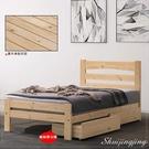【水晶晶家具/傢俱首選】HT1576-2 狄恩3.5尺松木單人床架(不含床墊)~~抽屜櫃另購