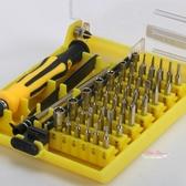 工具組 螺絲刀 45合一 帶磁性 多功能組合 維修拆機套裝批起子電子工具T