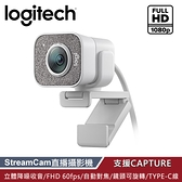 【Logitech 羅技】StreamCam  Dali-C980 直播攝影機(白) 【贈純水柔濕巾】
