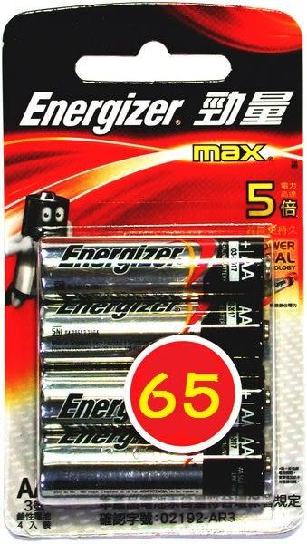 勁量鹼性電池AA 3號3+1入