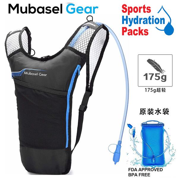 Mubasel Gear 戶外雙肩騎行背包水袋包 超輕男女款 越野跑步背包 小明同學