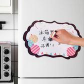 冰箱貼 磁貼創意裝飾磁性冰箱留言板可擦寫便利磁鐵貼磁力黑板 莎瓦迪卡