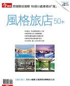 【今周特刊】人氣風格旅店50+