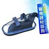 來而康 以勒優品 肢體裝具 石膏鞋 兩隻販售