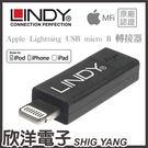 LINDY林帝 Apple Lightning USB micro B 轉接頭(41076)