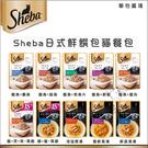 SHEBA貓餐包[日式鮮饌包,10種口味](單包)