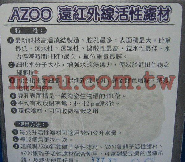 【西高地水族坊】AZOO 遠紅外線活性濾材(大顆粒(L)1L)