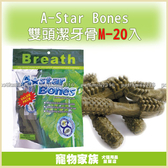 寵物家族*-A-Star Bones雙頭潔牙骨M-20入(ABN-3520G)