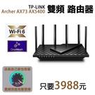 店長推薦! TP-LINK Archer AX73 AX5400 雙頻 Wi-Fi 6路由器打造極速網路
