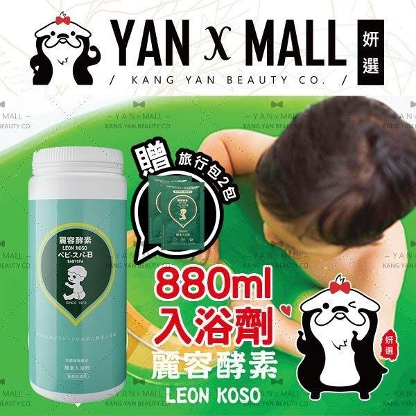 贈-旅行2包 Leon Koso 麗容酵素入浴劑 880g (嬰幼兒泡澡)【妍選】