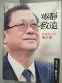 【書寶二手書T1/傳記_GOP】寧靜致遠 : 教育者之師陳伯瑋_魏柔宜