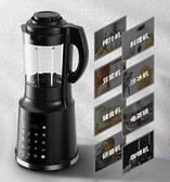 雙十一特價 110v伏破壁機新款低音養生豆漿機小家電多功能料理機