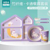 竹纖維兒童餐具套裝寶寶餐盤輔食碗嬰兒碗勺學吃飯碗防摔分格玉米(全館滿1000元減120)
