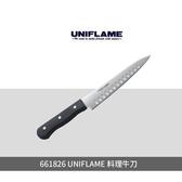 丹大戶外用品【UNIFLAME】料理牛刀 主廚刀 / 料理刀 (日本製) U661826