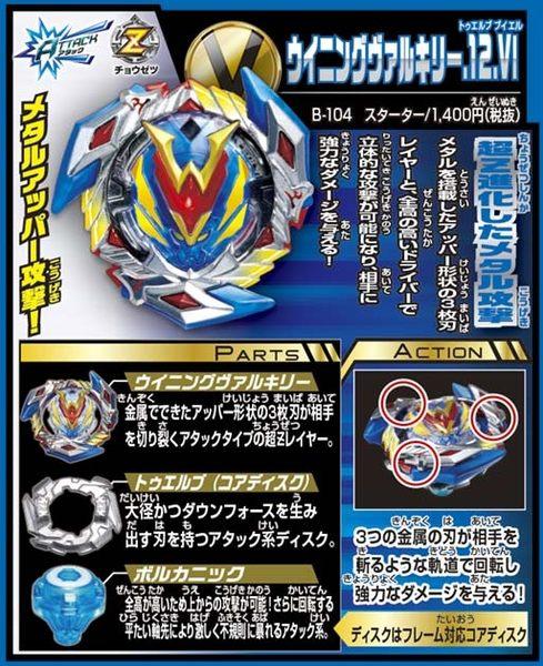 戰鬥陀螺 BURST#104超翼戰神 攻擊型 含發射器 超Z世代 原廠公司貨 TAKARA TOMY