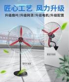 落地扇 掛壁扇依勒施工業風扇強力落地牛角扇大功率商用電風扇電機壁掛式除甲醛 萬寶屋