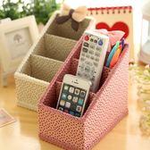 收納盒 日韓創意桌面收納盒整理盒化妝品收納盒書桌收納盒 遙控器收納盒 新年鉅惠