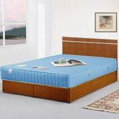 【Homelike】麗緻5尺獨立筒床組-雙人(四色可選)柚木紋