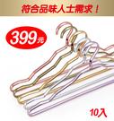 LISAN旗艦級鋁合金衣架(10入)太空鋁防滑掛衣架無痕衣掛-賣點購物