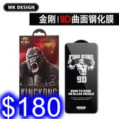香港潮牌WK 金剛9D鋼化玻璃膜 蘋果iphone/7/8plus/Xs/XR/Xsmax全屏滿版手機玻璃保護貼膜